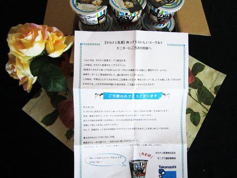 タカナシ乳業・ぬってもおいしいヨーグルト当選