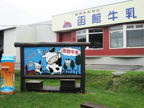 函館牛乳①