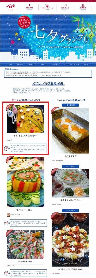 ヤマサ受賞七夕グランプリ2013