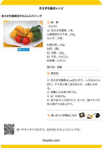レシピコンテスト