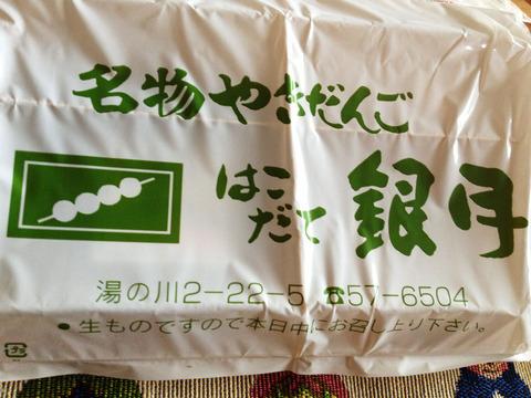 名物やきだんご函館銀月②