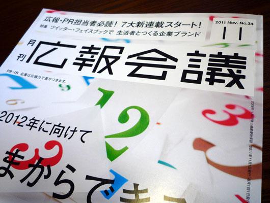 kouhoukaigi02