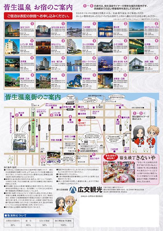 kani_bus2014-2