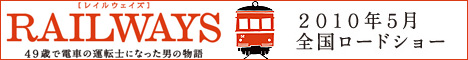 railways_banner_l