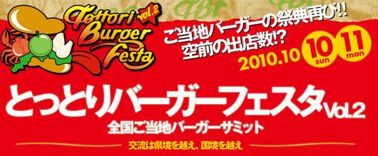 tottori_burger