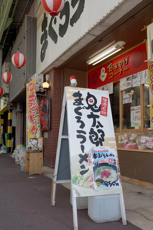 mizukiroad_maguro01