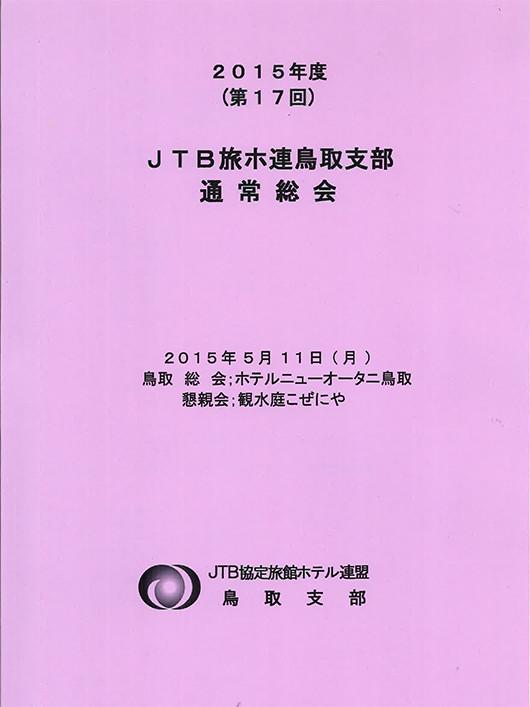 JTB2014年度鳥取県表彰0