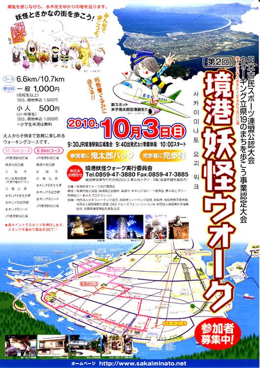 yokai_walk01