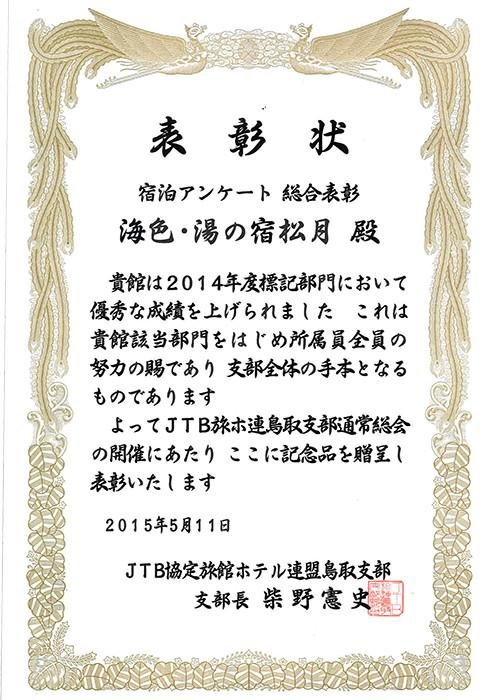 JTB2014年度鳥取県表彰1