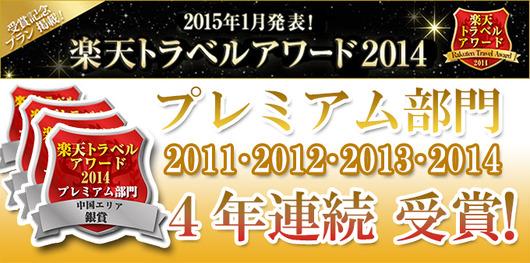 award2015_680_title