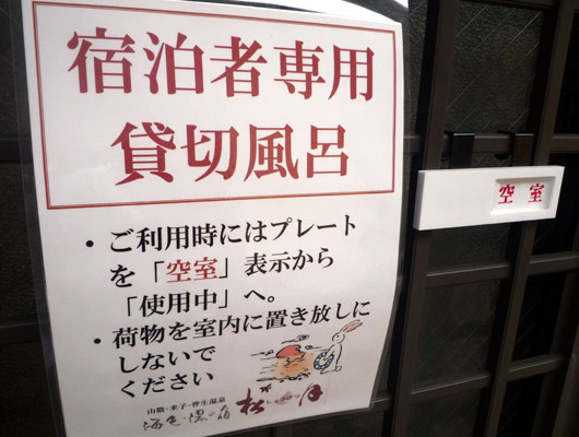 kaisuiyoku_plate
