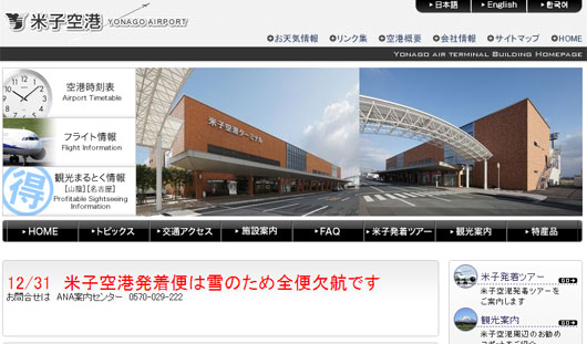 2010omisoka_yuki01