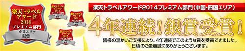 award_banner2014_500