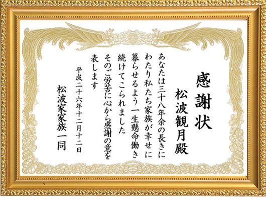 kansha_gakubuchi