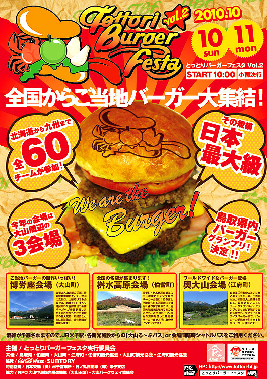 tottori_burger01