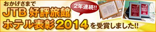 JTBaward2014