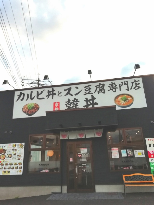 京都発!カルビ丼&スン豆腐のお店にいってきました~