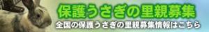 里親情報バナー-300x47