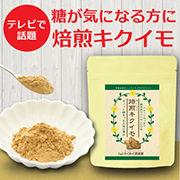 香ばしい美味しさ<焙煎キクイモ 粉末>