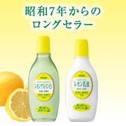 超ロングセラー「明色レモンアストリンゼン・乳液」をセットで