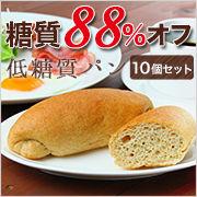 大人気低糖質パン