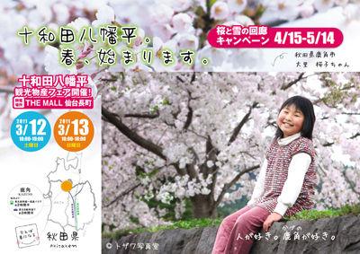 079大里桜子