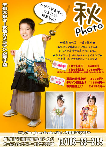 広告_2010七五三