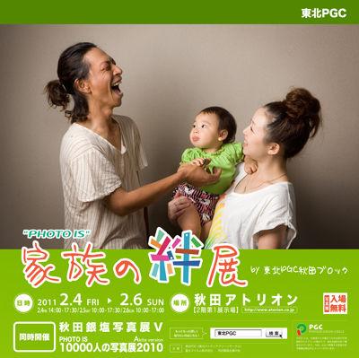 2010家族の絆展in秋田 ラザロバージョン