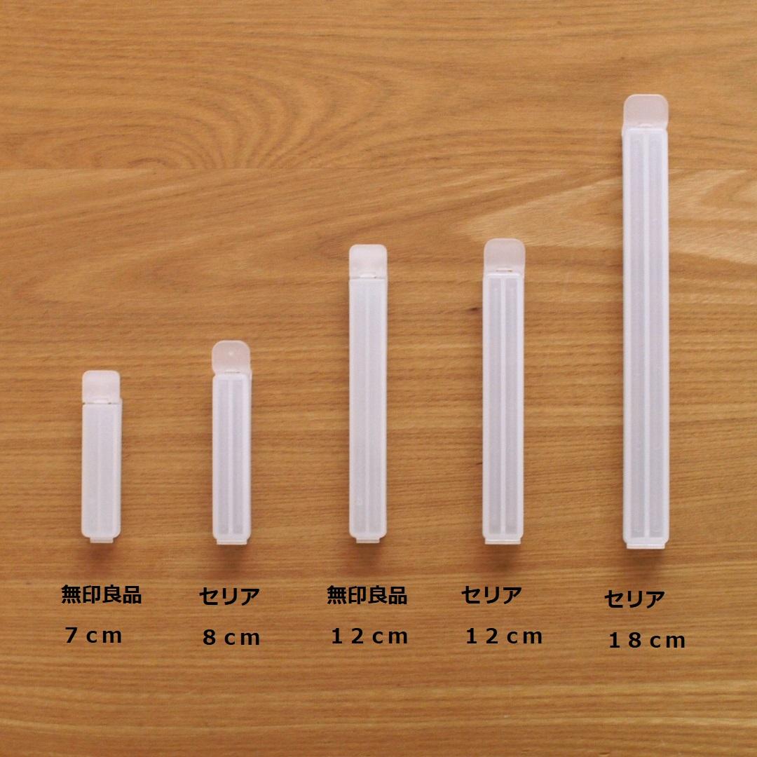 セリアと無印の袋止めクリップを、全5種類並べてみました。 ほぼ見た目は同じなので、違和感なく一緒に使えそうです。