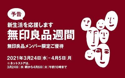 ryohinweek_640_210322