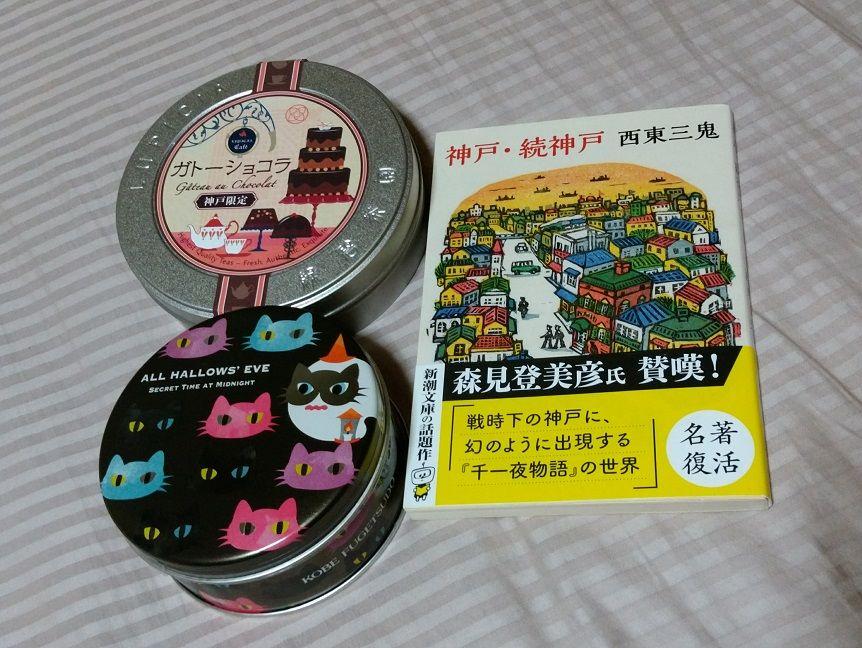 20190914神戸