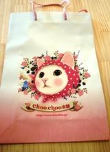 choochoo 318