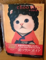 choochoo 18520