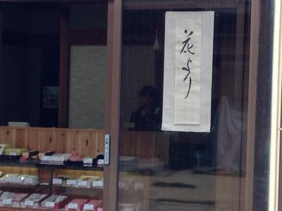 2015-04-04-hanayori