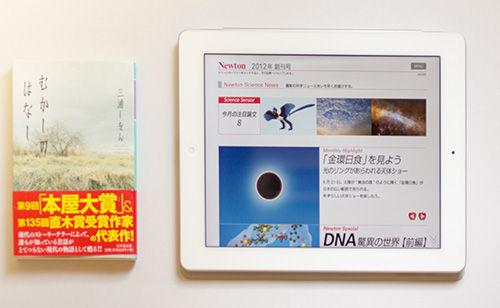 iPadと文庫本
