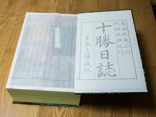 img_tokachi_02