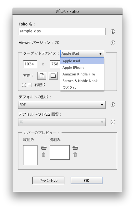 Folio作成3