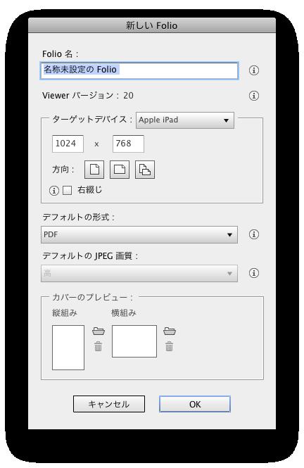 Folio作成2