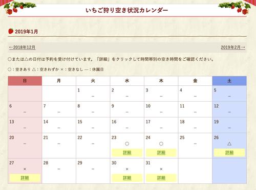 本物カレンダー