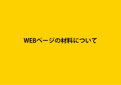 web_本番バージョン7