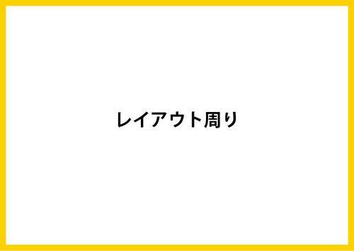 web_本番バージョン60