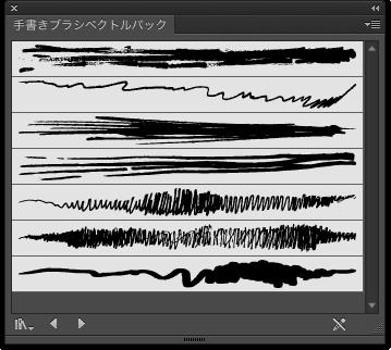02-2手描きブラシベクトルパック