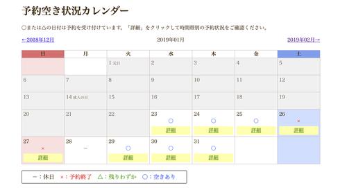 パクリカレンダー
