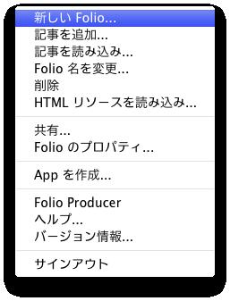 新規Folio