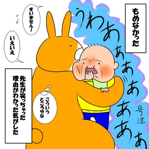 参観日10