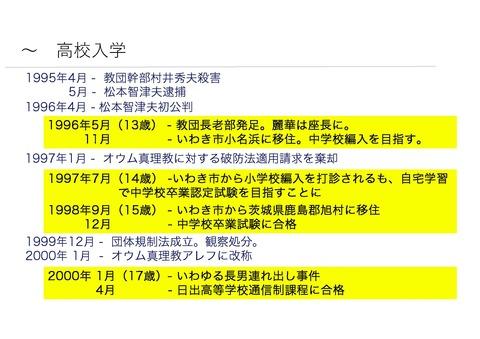 松本さん_ページ_3