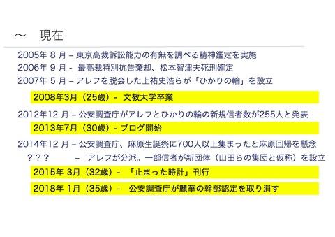松本さん_ページ_5