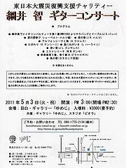 細井智コンサート