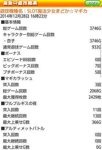Screenshot_2014-12-28-21-12-23