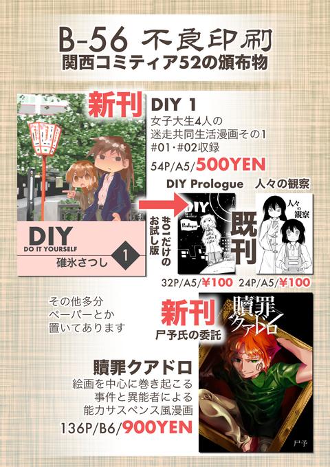 oshinagaki2_toukou